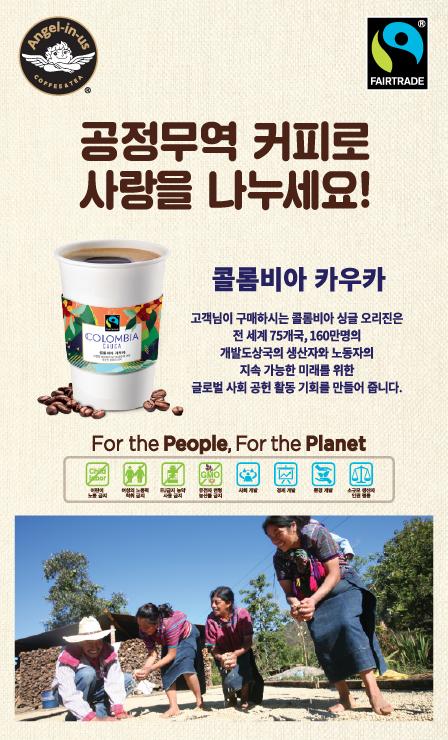 공정무역 커피로 사랑을 나누세요!