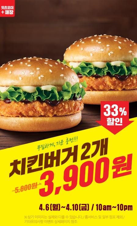 치킨버거 2개 3,900원