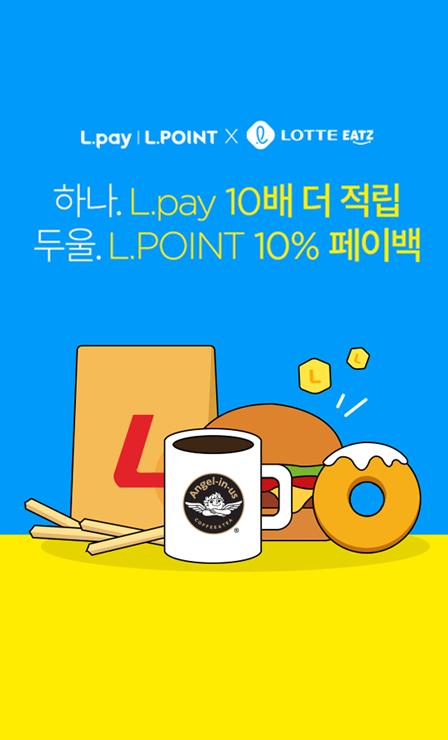 L.pay & L.POINT 결제 혜택!