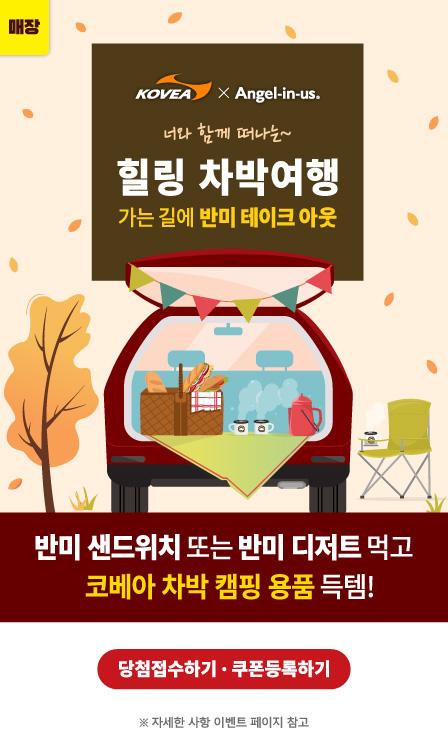 코베아 차박 캠핑 용품 프로모션
