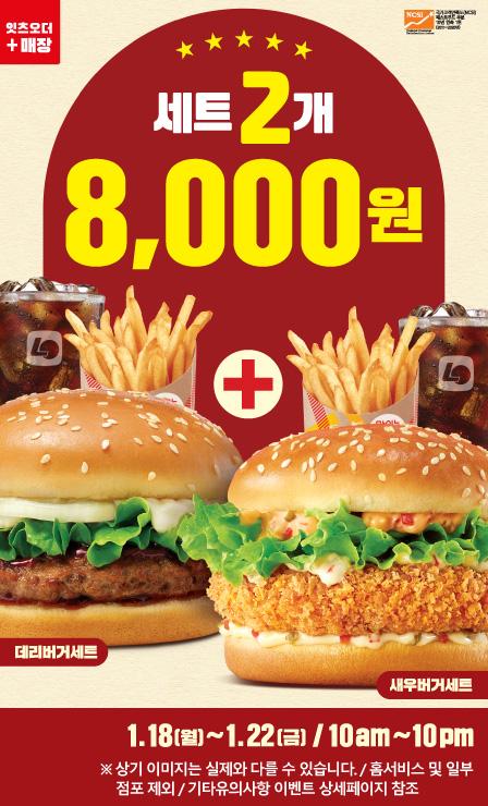 버거 2개 8,000원