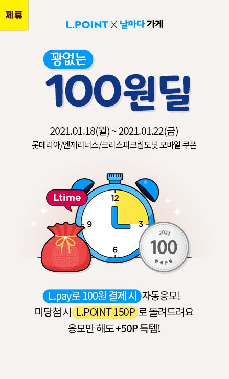 꽝없는 100원 딜! L.pay로 100원 결제시 자동응모!