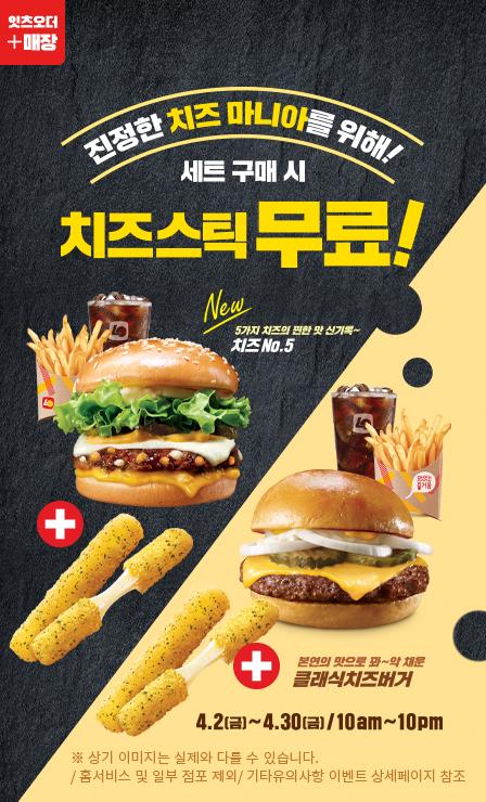 치즈버거 세트 2종 구매 시 치즈스틱 증정
