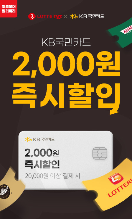 KB국민카드 2,000원 즉시할인