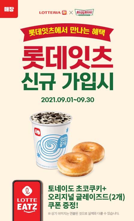 9월 롯데잇츠 신규가입 이벤트!