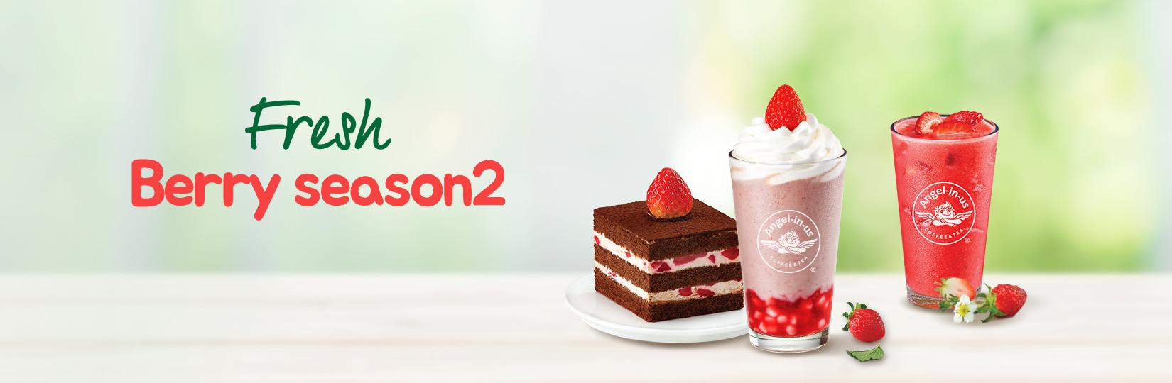 2020년 2월 Fresh Berry season 2