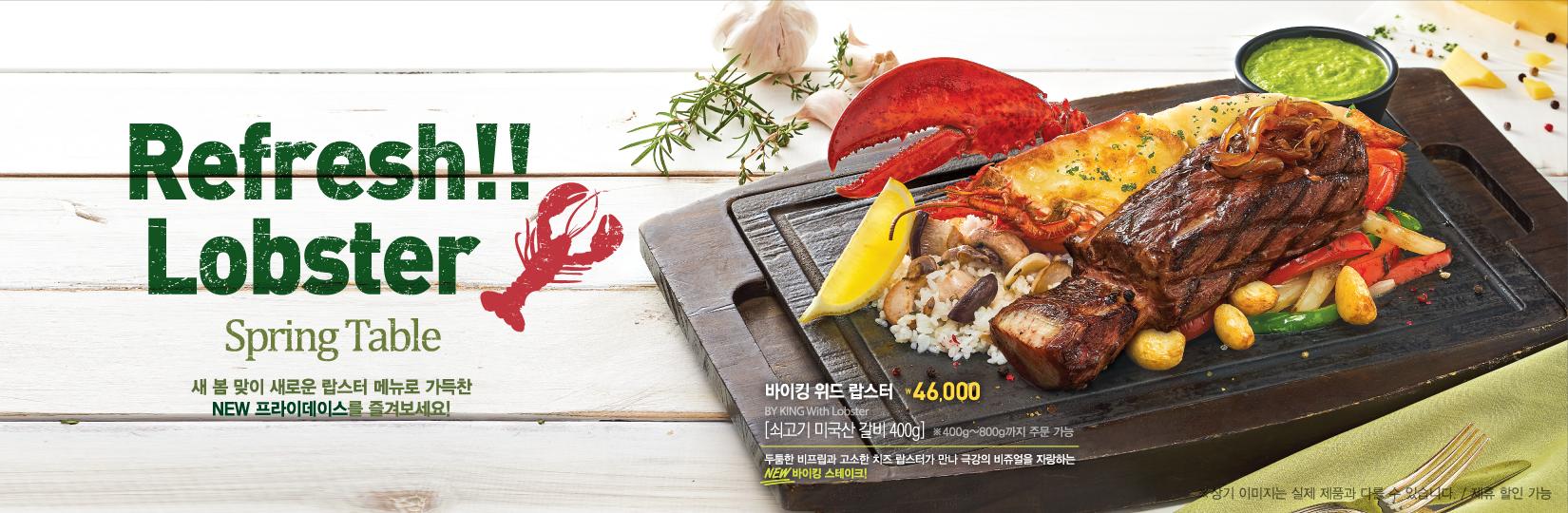 Refresh!! Lobster