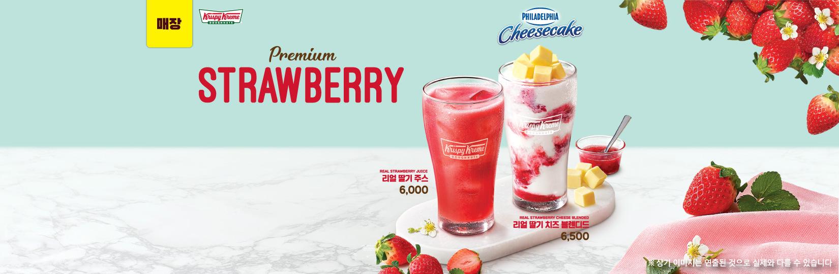 KKD) 리얼 딸기 음료 출시