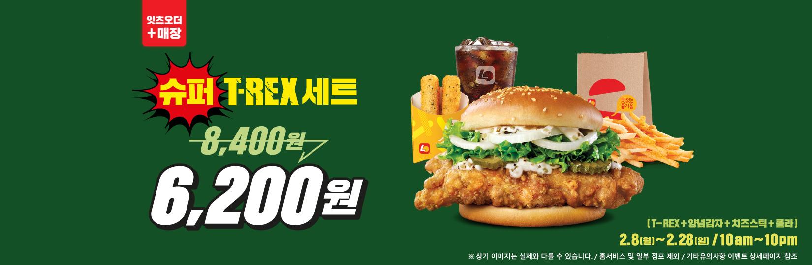 슈퍼 T-REX 세트 6,200원