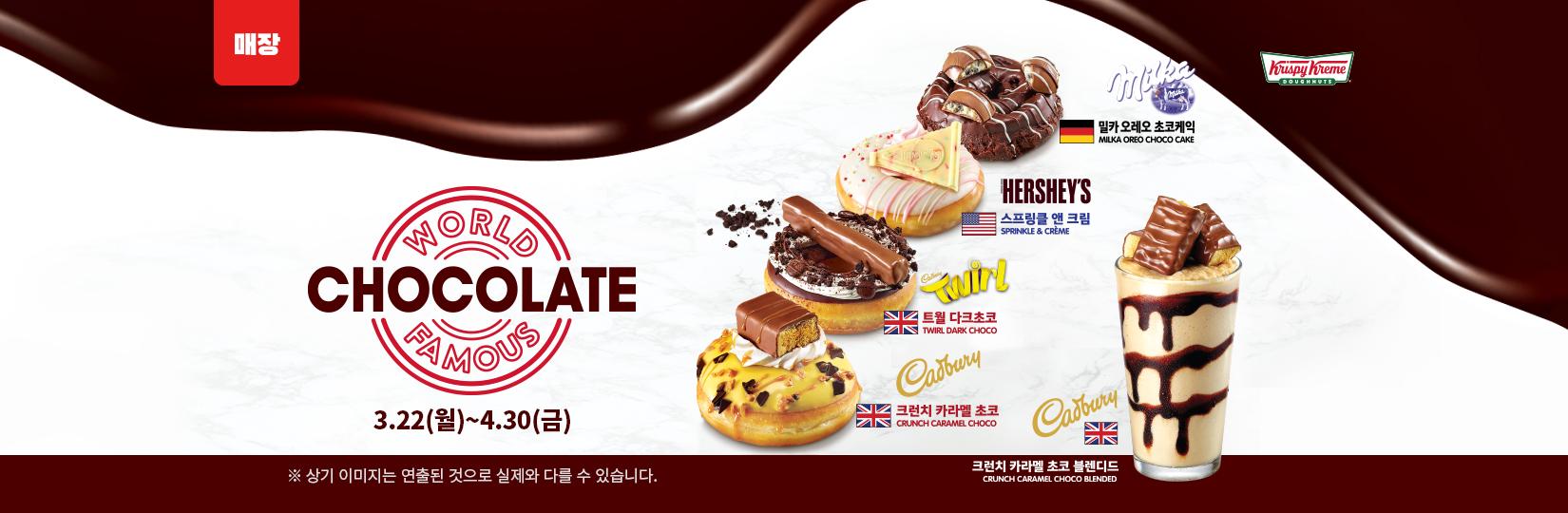KKD) 월드페이머스 초콜릿 신제품 출시