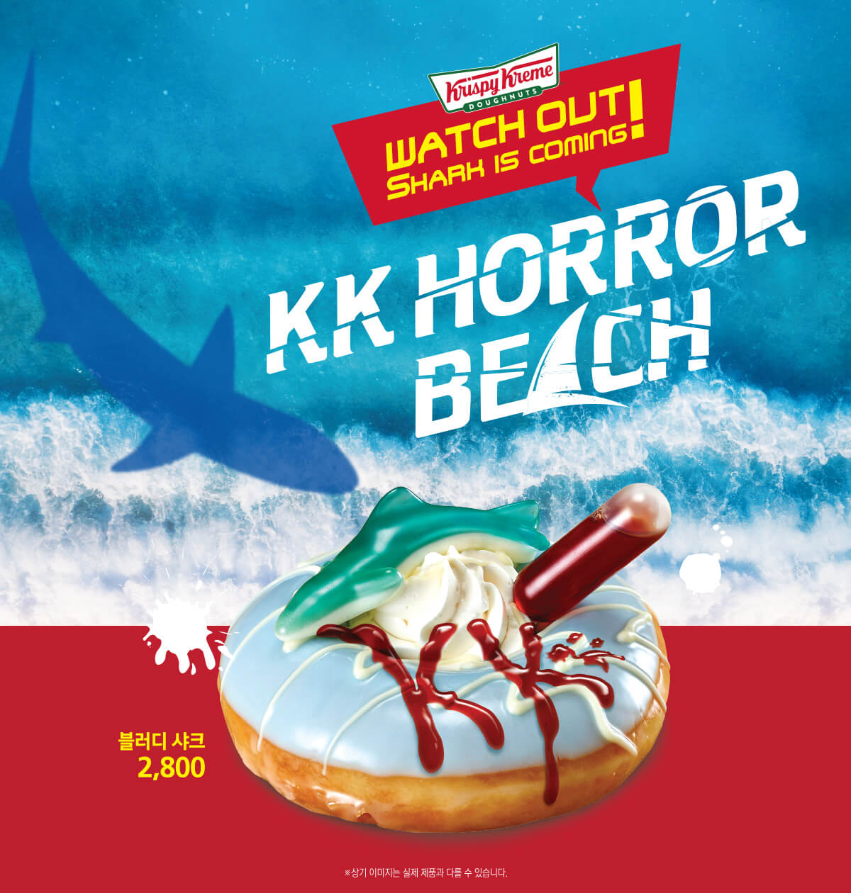 KK HORROR BEACH