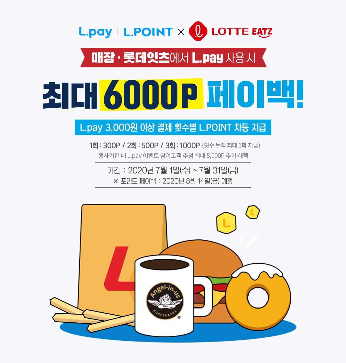 L.POINT x 롯데잇츠 프로모션