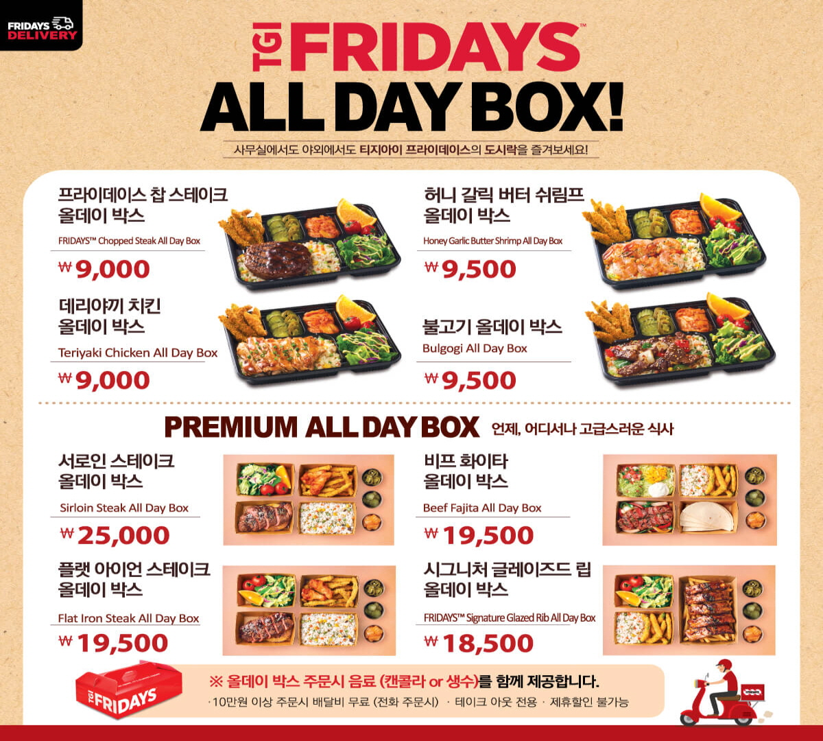 TGIF ALL DAY BOX
