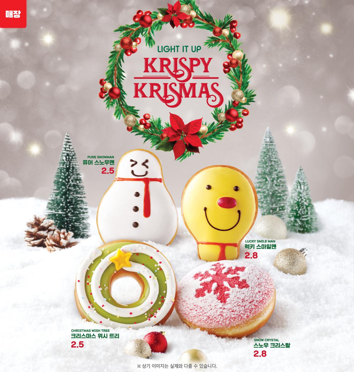 KKD) 크리스마스 도넛