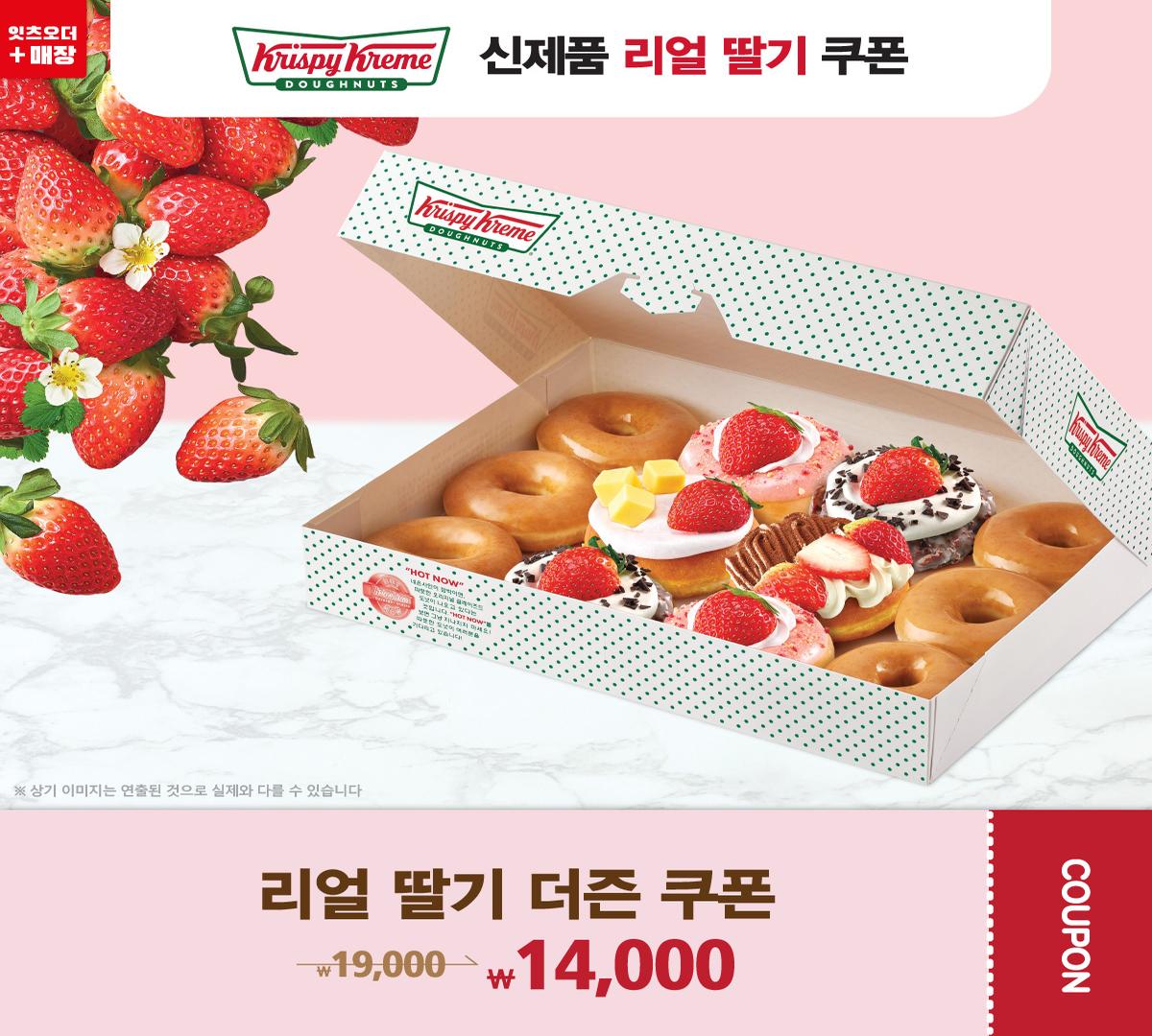 KKD) 리얼 딸기 더즌 할인