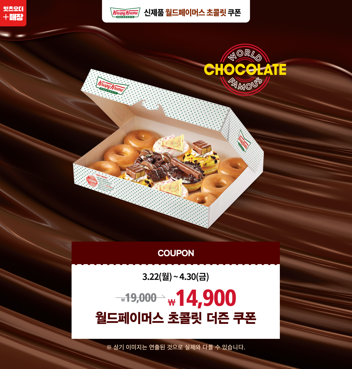 KKD) 월드페이머스 초콜릿 더즌 할인