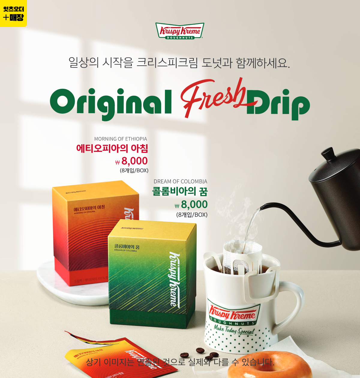 Original Fresh Drip